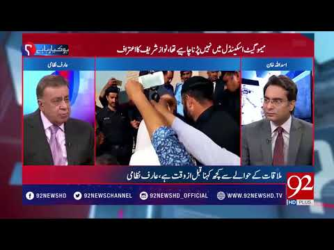 Nawaz Sharif's Political Career Going To Finish: Arif Nizami