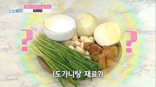 관절 건강에 도움 주는 식품 【○○○】 TV CHOSU…