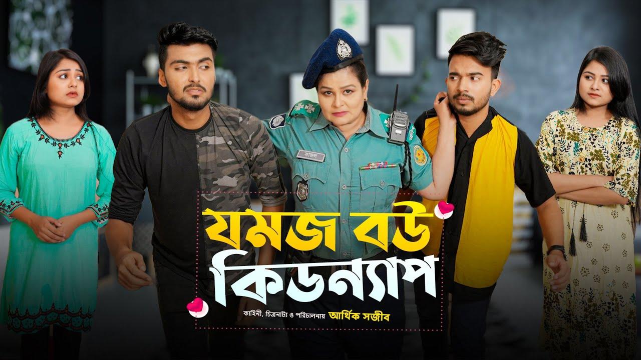 যমজ বউ কিডন্যাপ | JOMOJ BOU | Episode  06 | Prank King | New Bangla Natok 2021
