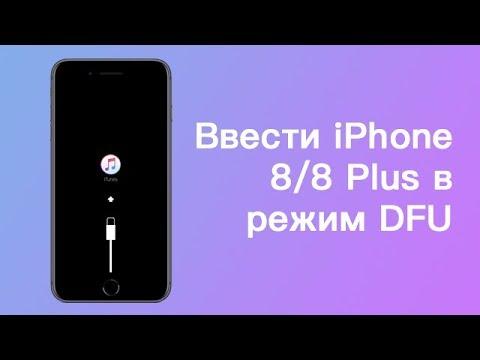 Ввести iPhone 8/ 8 Plus  в режим DFU