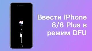видео Восстановление iPhone 8