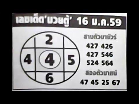 เลขเด็ด 17/1/59 มวยตู้ หวย งวดวันที่ 17 มกราคม 2559