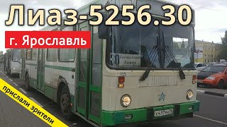 Автобус Лиаз-5256.30 Ярославль // 19.07.2020 // Artyom_99