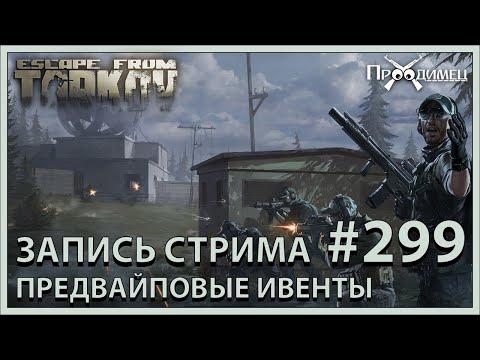 ИВЕНТЫ В ТАРКОВЕ | QDay 65 | Escape From Tarkov | Стрим #299