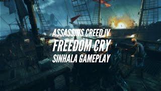 ASSASSINS CREED FREEDOM CRY GAMEPLAY SINHALA