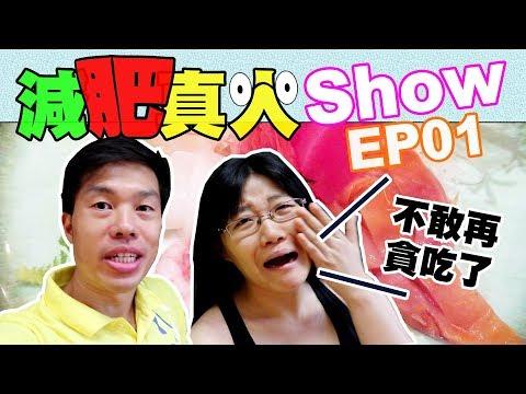 為食精要減肥【減肥真人Show #1】Gourmand to fit beauty【Weight loss reality show #1】(中文字幕/Eng Sub)
