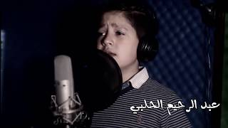 مدلي القيصر - كاظم الساهر - بصوت عبد الرحيم الحلبي