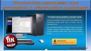 видео Программа для установки и обновления драйверов