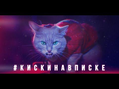 Смотреть клип Сергей Арутюнов & Dj Krupnov - #кискинавписке