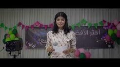 Maryam -elokuvan virallinen traileri