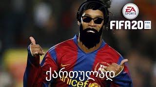 FIFA 20 Go Lets Play ის კარიერა გზა დიდი ფეხბურთისკენ ნაწილი 12 ფინალი