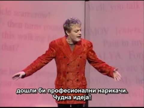 Еди Изард - Римска сахрана/Eddie Izzard - Roman Funeral