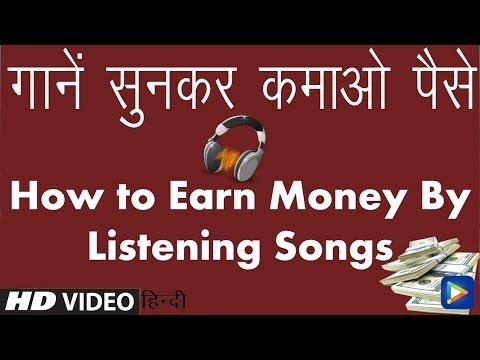 [Hindi/Urdu] Earn Money From Listening Song | Songs sun kar Paise Kamaye |100% pure
