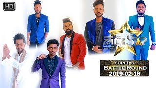 Hiru Star - Super 6 | 2019-02-16 | Episode 76 Thumbnail