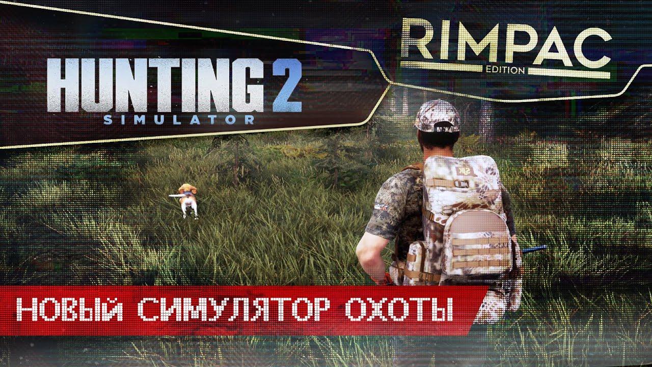 Hunting Simulator 2 _ Первый взгляд на новый симулятор охоты с собачкой :)