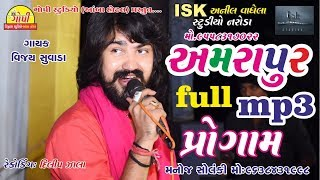 Vijay Suvada Full Mp3 Live Program [Amrapur]