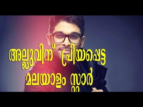 അല്ലു അർജ്ജുന് ഇഷ്ടപെട്ട മലയാളസിനിമ താരം | Allu Arjun's favourite Malayalam Actor