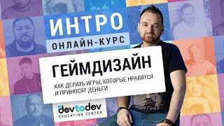 """Онлайн-курс """"Геймдизайн: как делать игры, которые нравятся и приносят деньги"""""""
