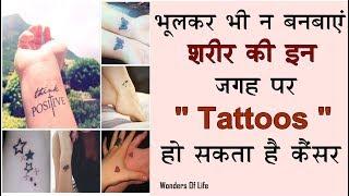 भूलकर भी न बनवाए शरीर के इन हिस्सों पर Tattoos, हो सकता है कैंसर | Do Not Make Tattoo On These Parts