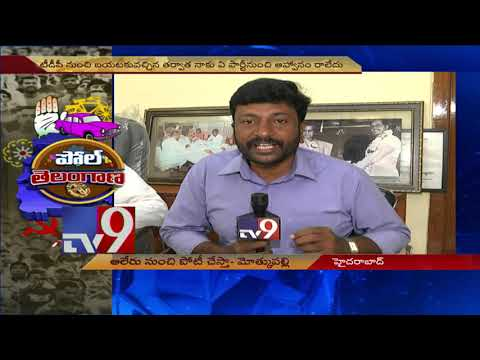 poll-telangana-political-heat-in-telangana-ahead-of-assembly-elections-24-09-2018-tv9