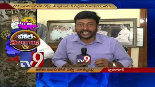 Poll Telangana: Political heat in Telangana ahead of Assembly elections || 24-09-2018 - TV9