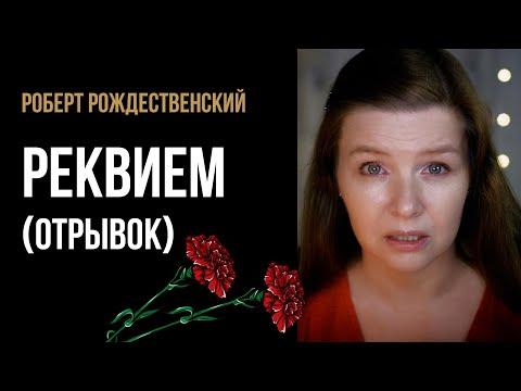 """Роберт Рождественский """"Реквием"""" (отрывок из поэмы) - стихи о войне"""