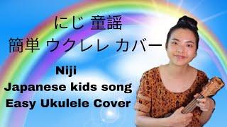 にじ 童謡 簡単 ウクレレ 弾き語り 🌈Niji - Japanese Kids Song - Ukulele Cover