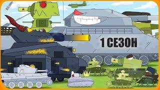ВСЕ СЕРИИ Стальные монстры Мультики про танки