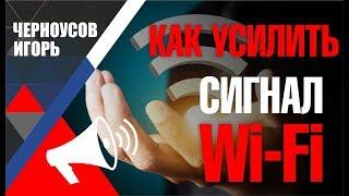 Как усилить Wi Fi сигнал  в офисе и дома  ТРИ простых решения  выбирай