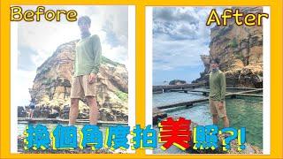 【台灣】拍照秘境新角度 廢棄九孔池|《世界第一等》969集 美拍教學