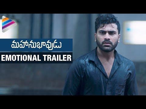Mahanubhavudu Movie Emotional Trailer   Sharwanand   Mehreen   Thaman S   Maruthi   #Mahanubhavudu
