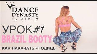 Урок КАК НАКАЧАТЬ ЯГОДИЦЫ! Эффективное упражнение от Dance Dynasty by MARI G👑