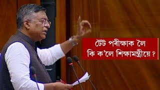 Assam TET Exam Education minister speech on Assam TET 2019