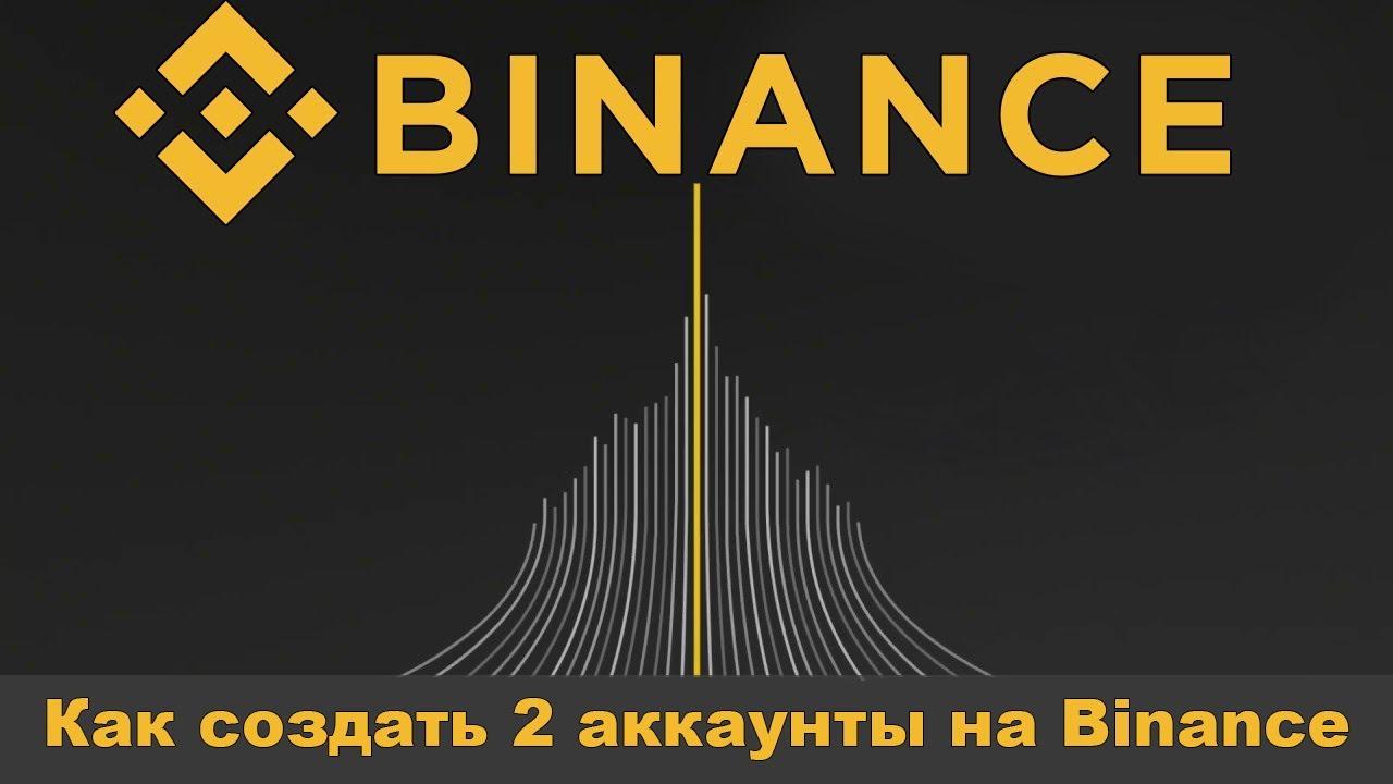 как создать аккаунт на Binance