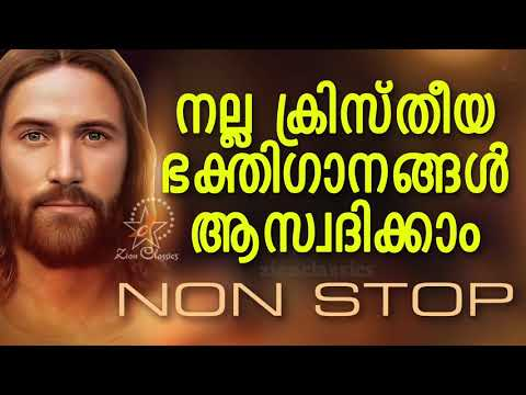 Beautiful Christian Devotional Songs | Malayalam Christian Devotional Songs | Jino Kunnumpurath
