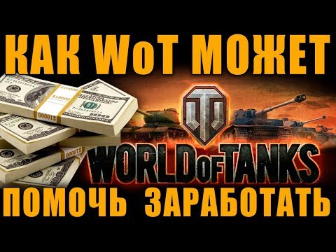 как заработать денег в игре wot