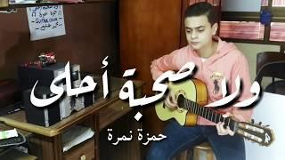 ولا صحبة احلى - حمزة نمرة جيتار | Wala Sohba Ahla - Hamza Namira (Guitar Cover) | Mohammed Ghonaim