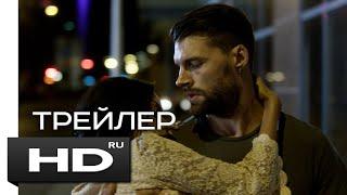 Бесценная - Русский Трейлер (2016) Джим Пэррак