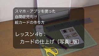 http://theprompt.jp/ スマホde絵カードの最後のレッスン。 絵カードに...