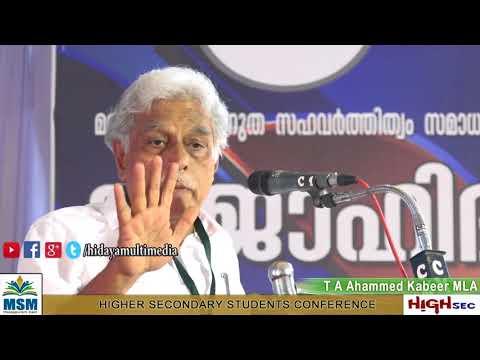 MSM Highsec Malappuram East | T A Ahammed Kabeer M L A | Mankada