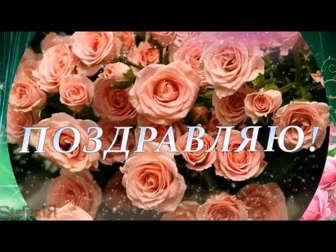 С ДНЕМ РОЖДЕНИЯ! Поздравления, пожелания