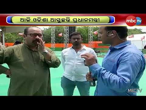PM Modi Visit to Odisha Today: Live Reaction From Cuttack || MBCTv