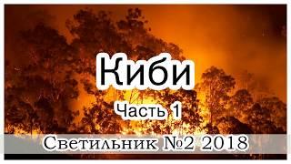 Киби часть 1    христианский рассказ. Журнал Светильник №2 2018 МСЦ ЕХБ Новинка