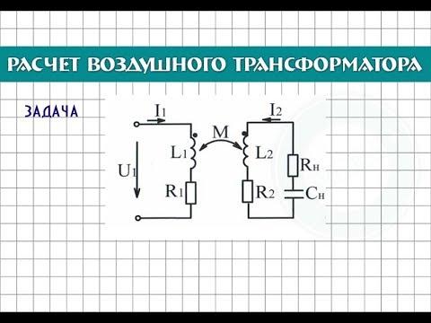 Расчет воздушного трансформатора