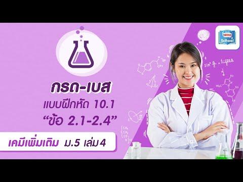เคมี เพิ่ม ม.5 เล่ม4   บทที่10 กรด-เบส : แบบฝึกหัด 10.1 ข้อ 2.1-2.4
