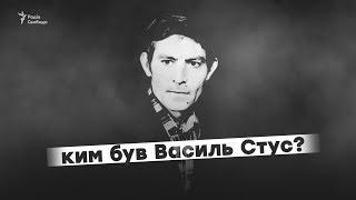 Ким був Василь Стус?