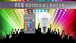 RGB лампа из Китая.  Обзор и тест цветной LED лампочки.