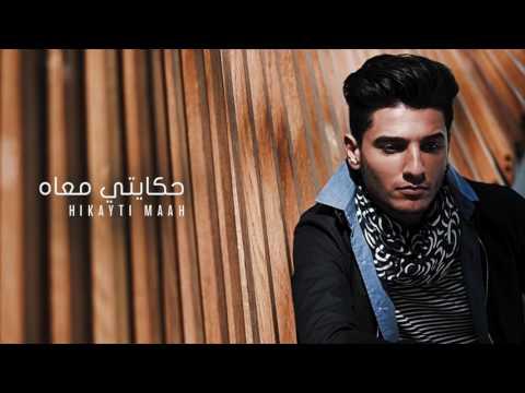 محمد عساف - حكايتي معاه   Mohammed Assaf - Hikayti Maah