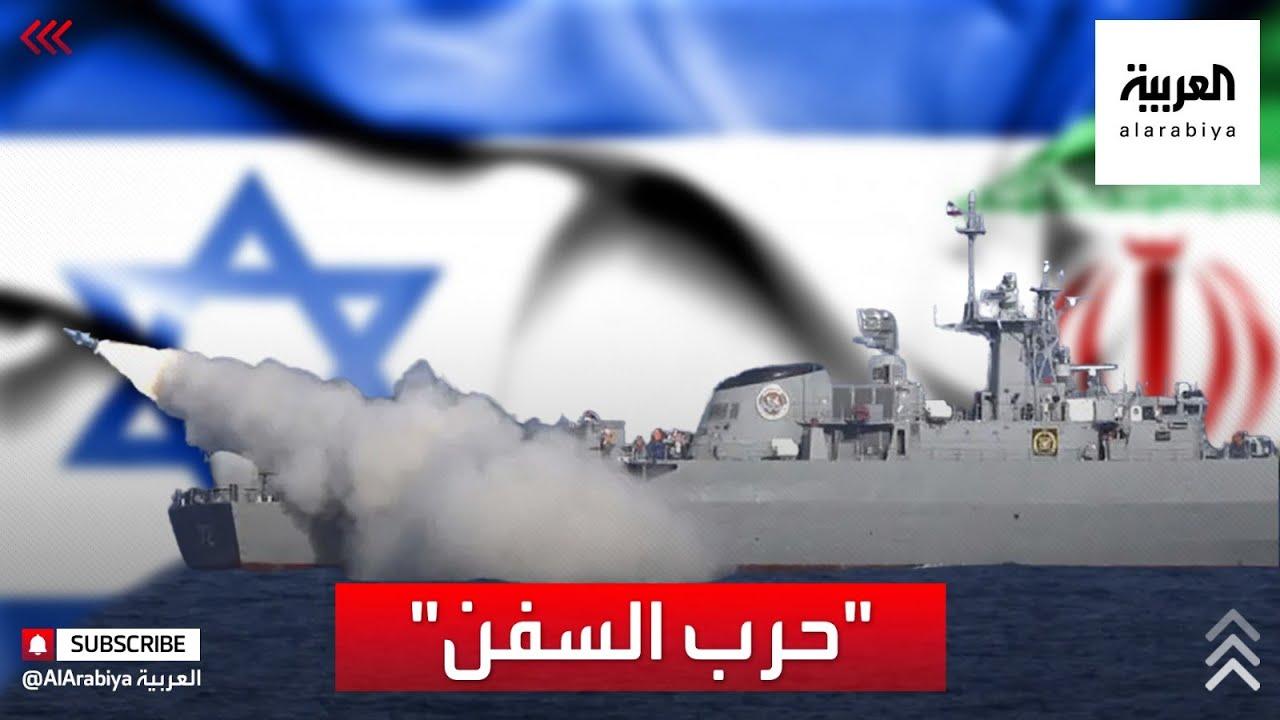 استعداد إسرائيلي لتصعيد المواجهة البحرية مع إيران  - نشر قبل 4 ساعة