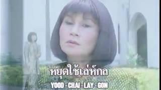 หยุดก่อนผู้ชายเจ้าชู้ - เรียม ดาราน้อย [Official MV&Karaoke]